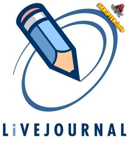 Скрипт Живого Журнала - LiveJournal