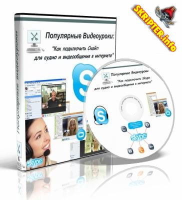 Установка и настройка Skype (видео)