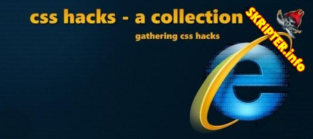 CSS хаки для Firefox, Opera, Safari и IE