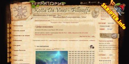 Территория Kotta Da Vinci
