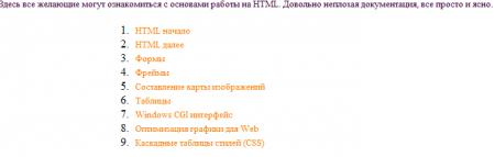 основы работы на HTML