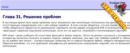 Учебник РНР