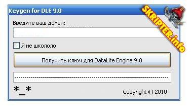 Генератор ключей DLE 9.0