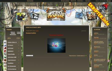 Шаблон GamePolis