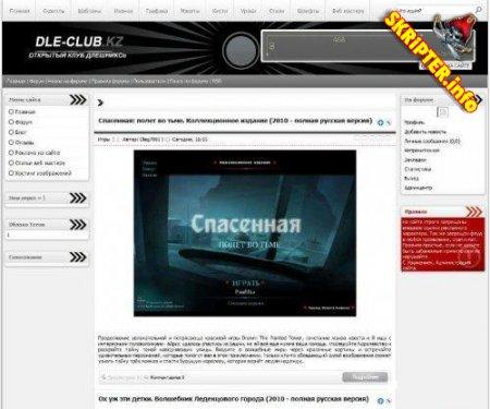 Шаблон UCOZ Talk DLE 8.5 { BLACK_by_JaGGeR }
