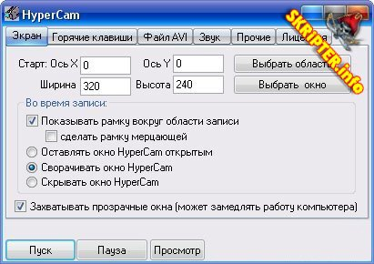 HyperCam 2.16.03 Rus