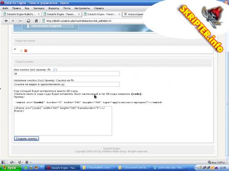 Модуль создания кнопок (для различных html кодов) для бб-редактора dle