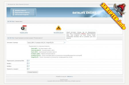 DLE SEO Pack Nulled