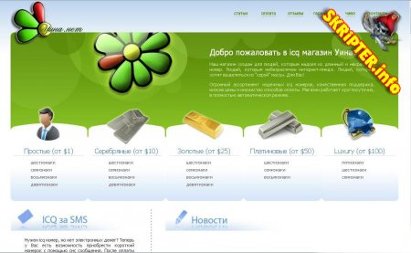 Шаблон для продажи ICQ