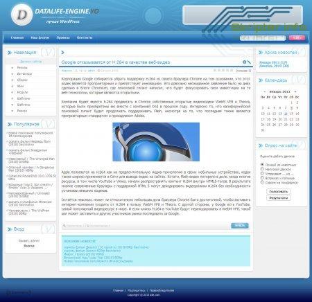 Универсальный шаблон «Skripters Blue» под DLE 9.2 (оригинал)