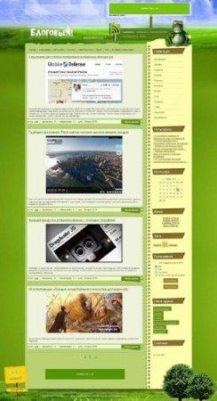 Универсальный зелёный dle шаблон - Блоговый.