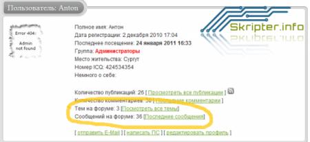 Вывод количества тем и сообщений пользователя из DLE Forum в профиль DLE