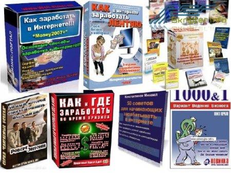 MegabooksPack v.1.01 от 2011