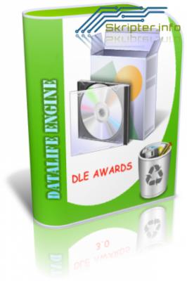 Модуль Награды(Awards) 4.0 by E-Boyz. [DLE 9.0]