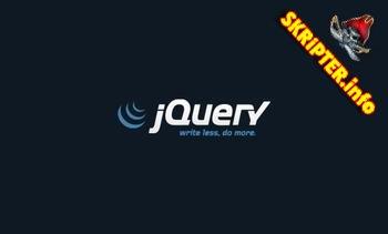 Обновление JS библиотеки jQuery