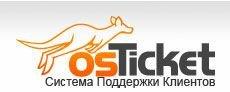 Скрипт OsTicket для организации службы поддержки