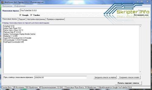 WebParser 0.9.2.4 Stable - Парсинг поисковиков для поиска DLE, WordPress, phpBB
