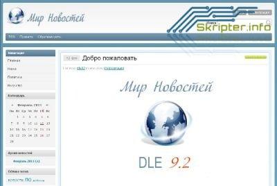 Мир Новостей (шаблон для DLE 9.2)