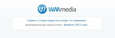 Оффлайн-страничка wmmedia