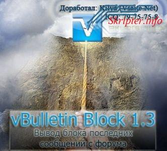 vBulletin Block 1.3
