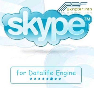 Хак Skype для DLE