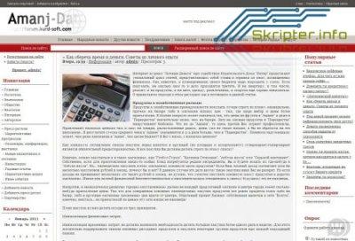 Новостной шаблон для DLE 9.2