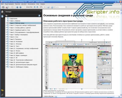 Справочник по работе в Adobe Photoshop CS 5 [2010]