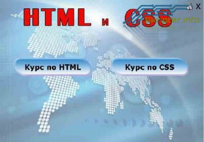 Видеокурс по HTML и CSS
