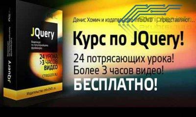 Курс по jQuery!