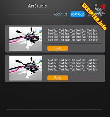 PSD макет ArtStudio.