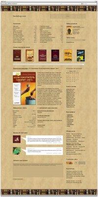 Шаблон BookShop