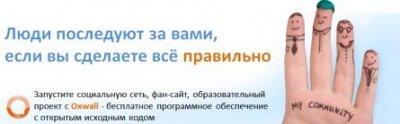 Oxwall 1.0.3 Rus