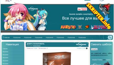 Редизайн шаблона animeland