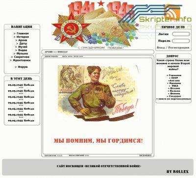 Простой макет для сайта о войне