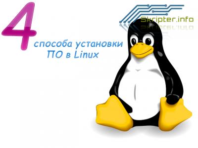 Четыре способа установки ПО в Linux