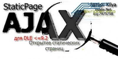 Модуль StaticPage AJAX
