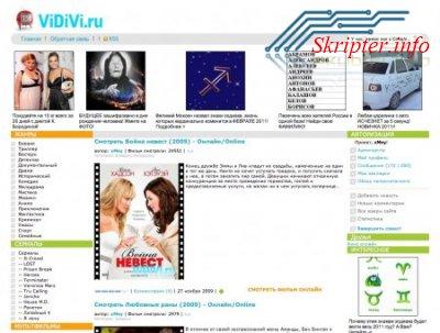 Vidivi.ru - кино шаблон