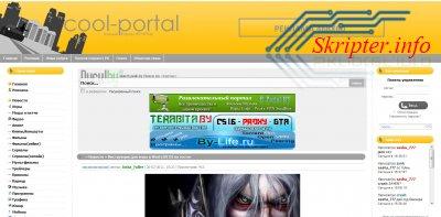 Шаблон Cool-Portal
