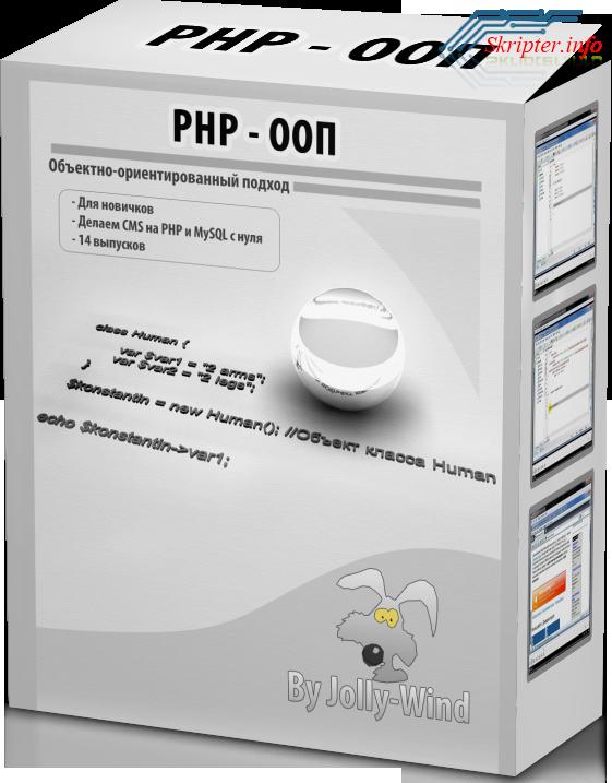 Разработка сайта на php с нуля