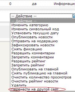 Модуль Перенос новостей на другой сайт 2.0 для DLE