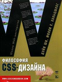 Философия CSS-дизайна