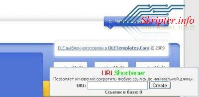 Модуль Укоротитель ссылок для DLE