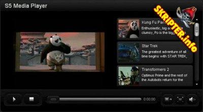 Модуль S5 Media Player для DLE