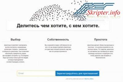Новый проект социальной сети Diaspora