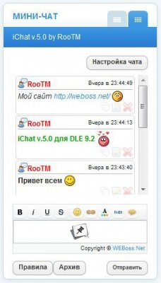 Модуль iChat v.5.0