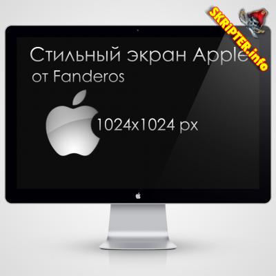 PSD монитор Apple