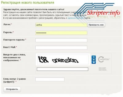Доп. вопрос при регистрации
