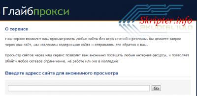 glypeproxy v1.1 ru (Глайб прокси)