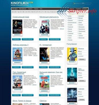 Шаблон KinoFilm24