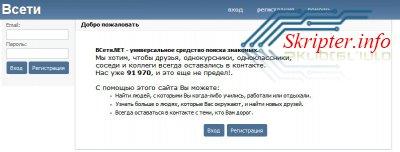 Скрипт социальной сети VCETI ( SE 2.7 )